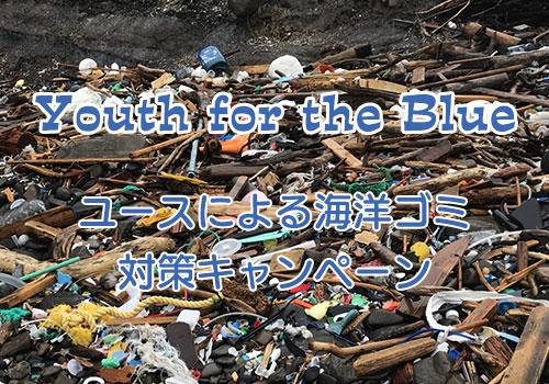 ユースによる海洋ゴミ対策キャンペーン
